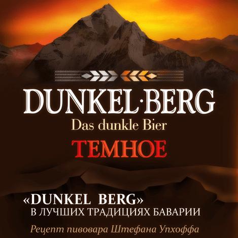 Пиво рос. - Dunkel Berg (темное)