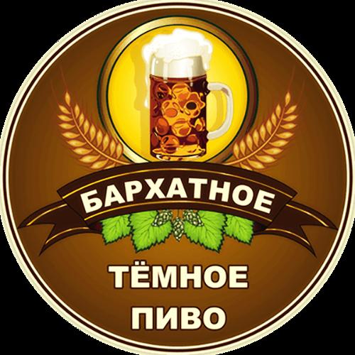Пиво рос. - Бархатное (темное)