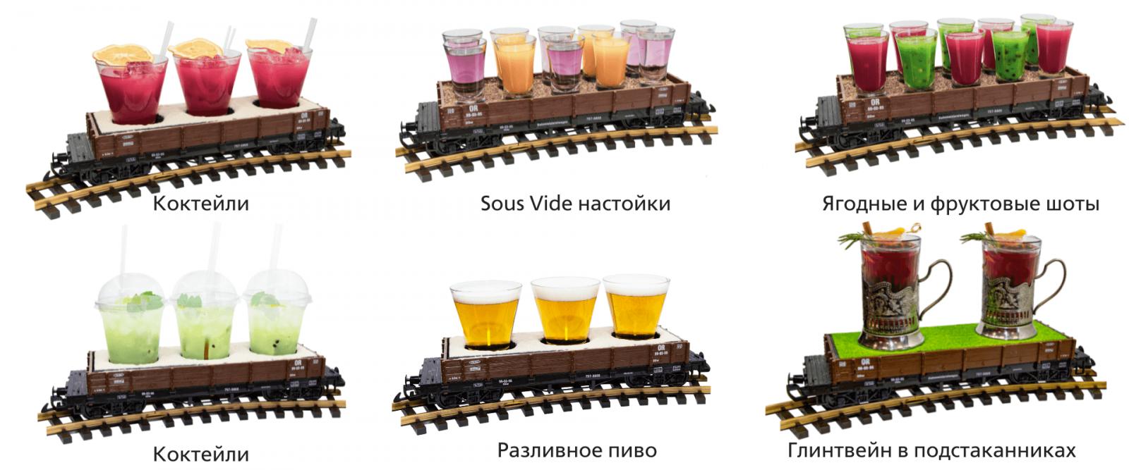 Коктейли в Железнодорожном баре