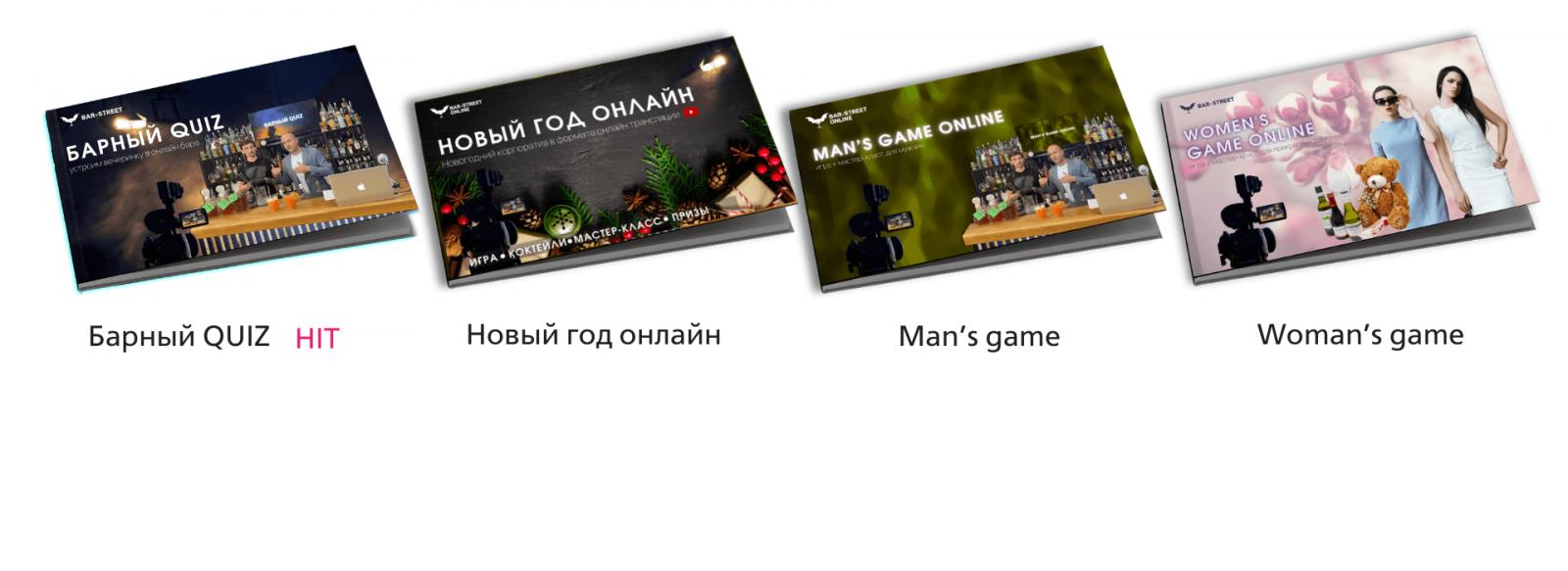 Сценарии игр в онлайн баре